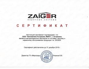 ZAIGER_Миро